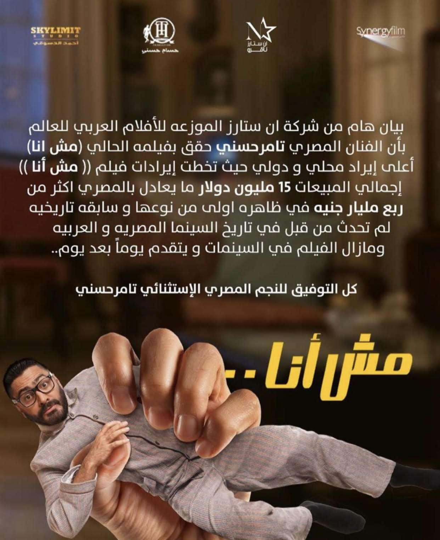 """""""مش أنا"""" لتامر حسنى أول فيلم عربى تتخطى إيراداته ربع مليار جنيه"""