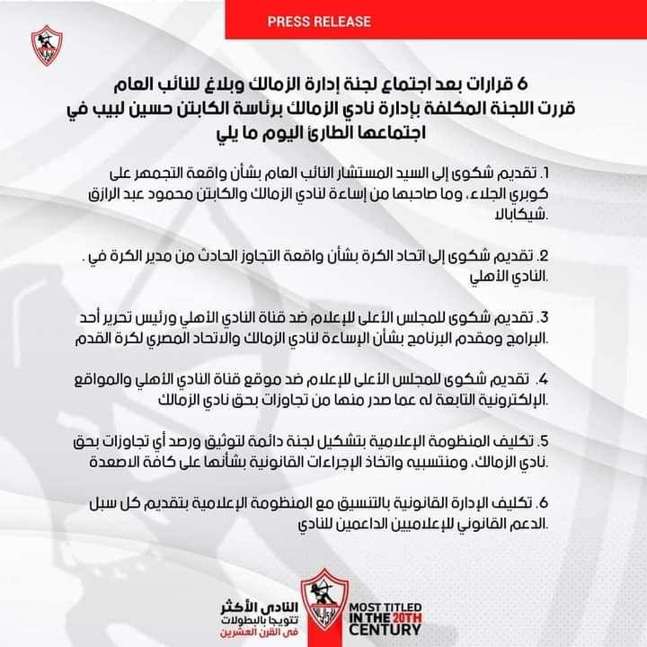 عدوى مرتضى منصور أصابت حسين لبيب: بيان صاعق ضد الخطيب
