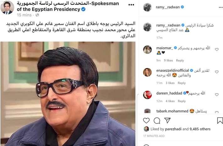 إطلاق إسم سمير غانم علي إحدي الكباري برعاية الرئيس - شاهد