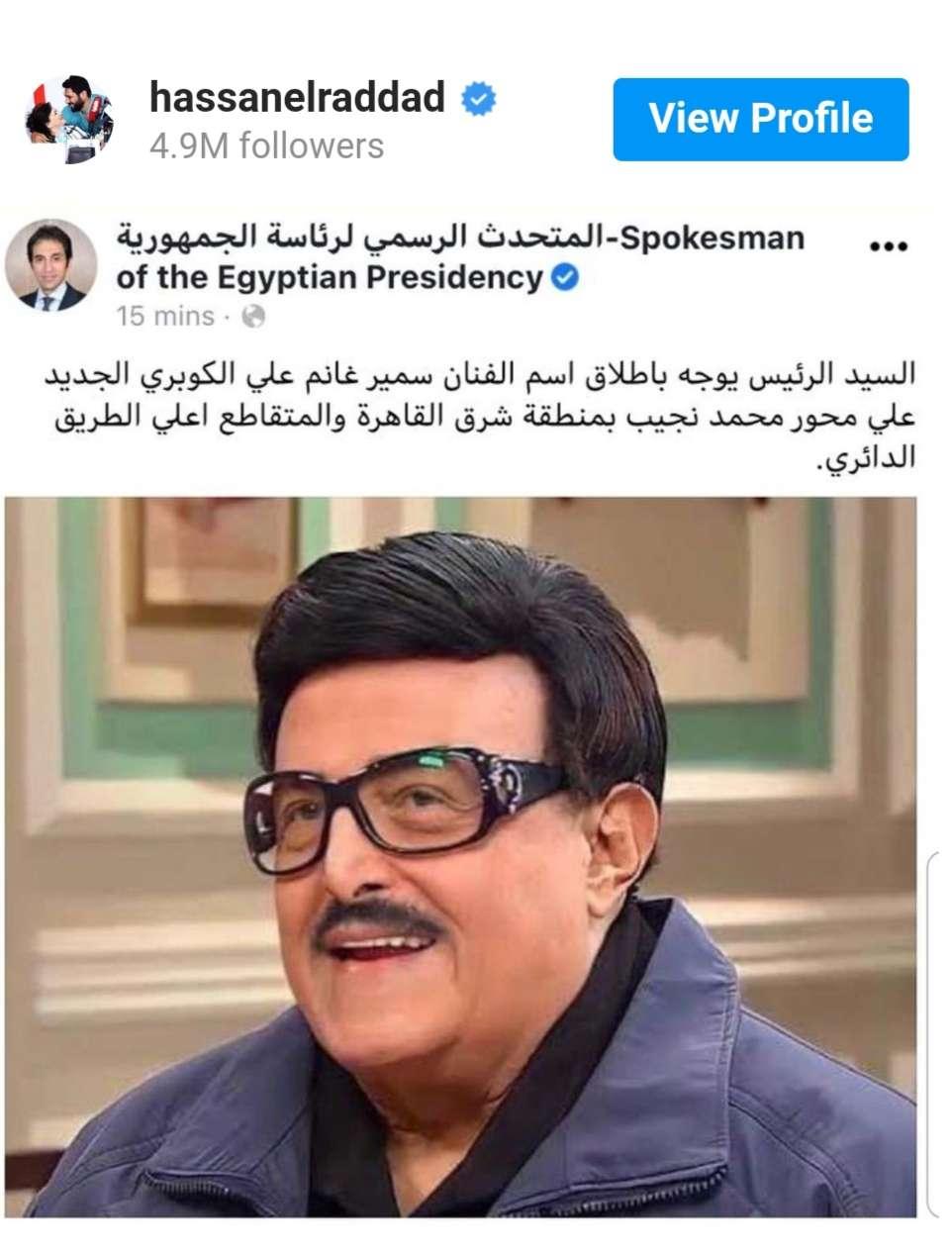 حسن الرداد يشكر الرئيس السيسي بعد إطلاقه اسم سمير غانم علي كوبري جديد