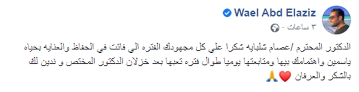شقيق ياسمين عبد العزيز يشكر الطبيب المعالج لهذا السبب - شاهد