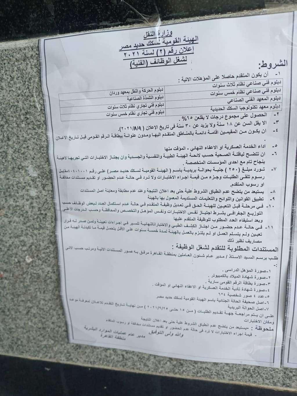 عمري ماحنسي يوم الاثنين: موعد تقديم طلب العمل في السكة الحديد