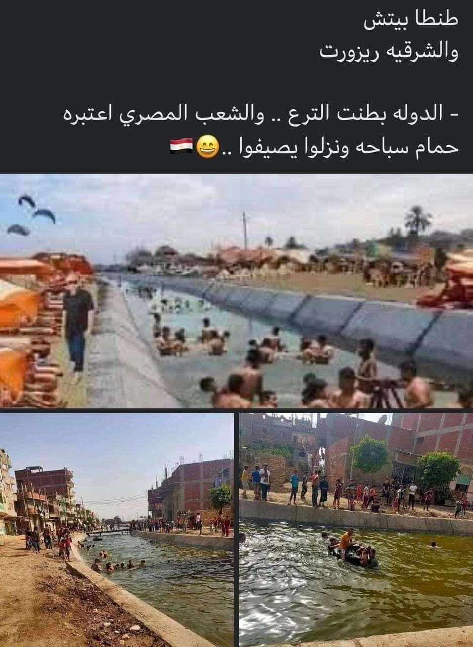 الناس بتصنيف في الترع اللي بطنها مشروع السيسي