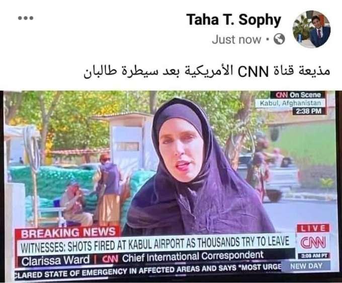 """البس ما يعجب """"طالبان"""".. مراسلة سي إن إن بالحجاب في كابول"""