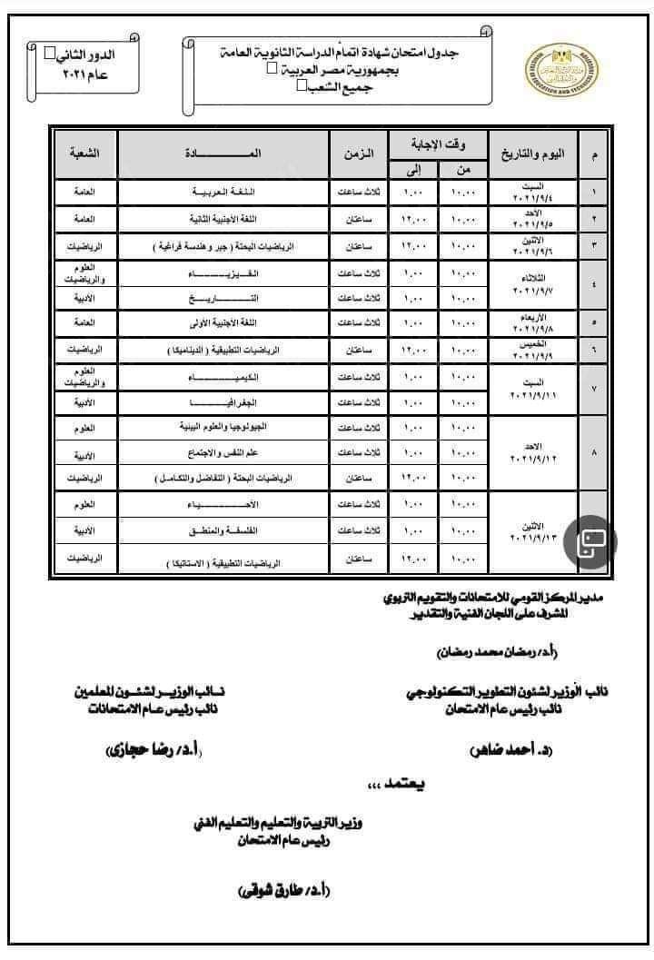 جدول امتحانات الدور الثاني للثانوية العامة: تبدأ 4 سبتمبر المقبل