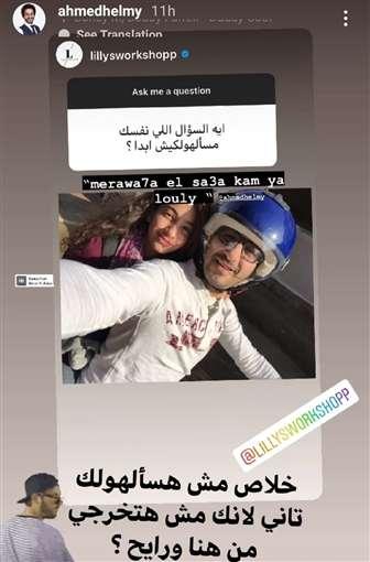 ابنة أحمد حلمي تكشف عن مشكلتها مع والدها - إتفرج