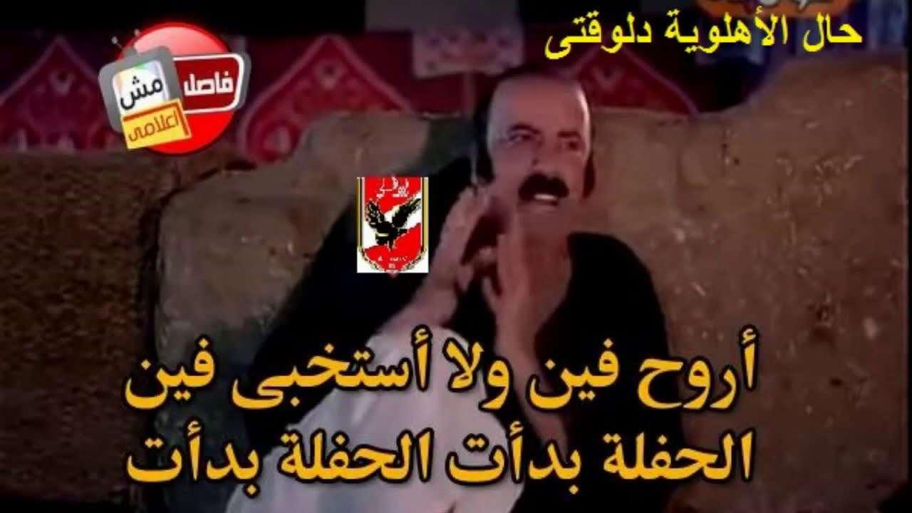 مسا مسا يا رؤوف.. تحفيل الزملكاوية مستمر على الأهلاوية