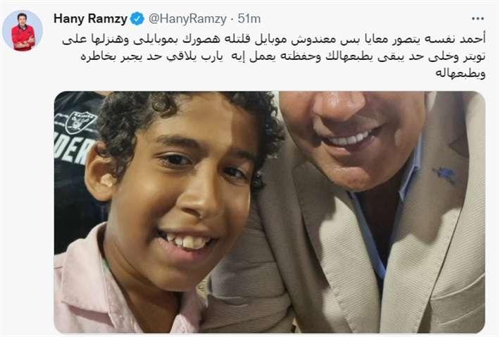 شاهد .. ماذا فعل هاني رمزي مع طفل معجب بيه - صورة