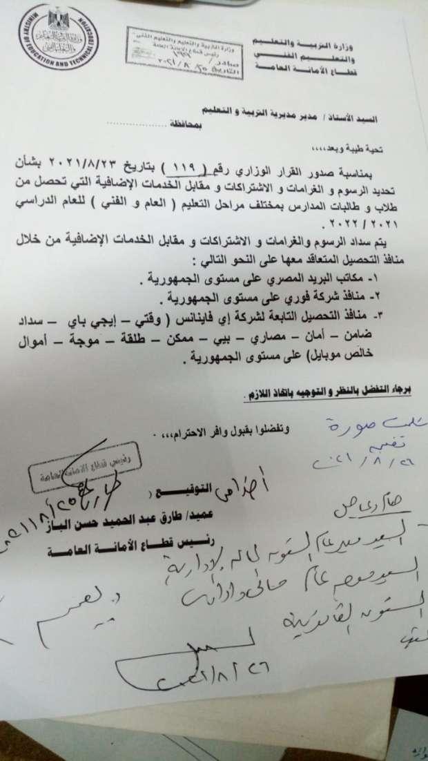 ادفع رسوم المدارس من الكشك اللي قدام بيتك.. معاك 14 وسيلة سداد