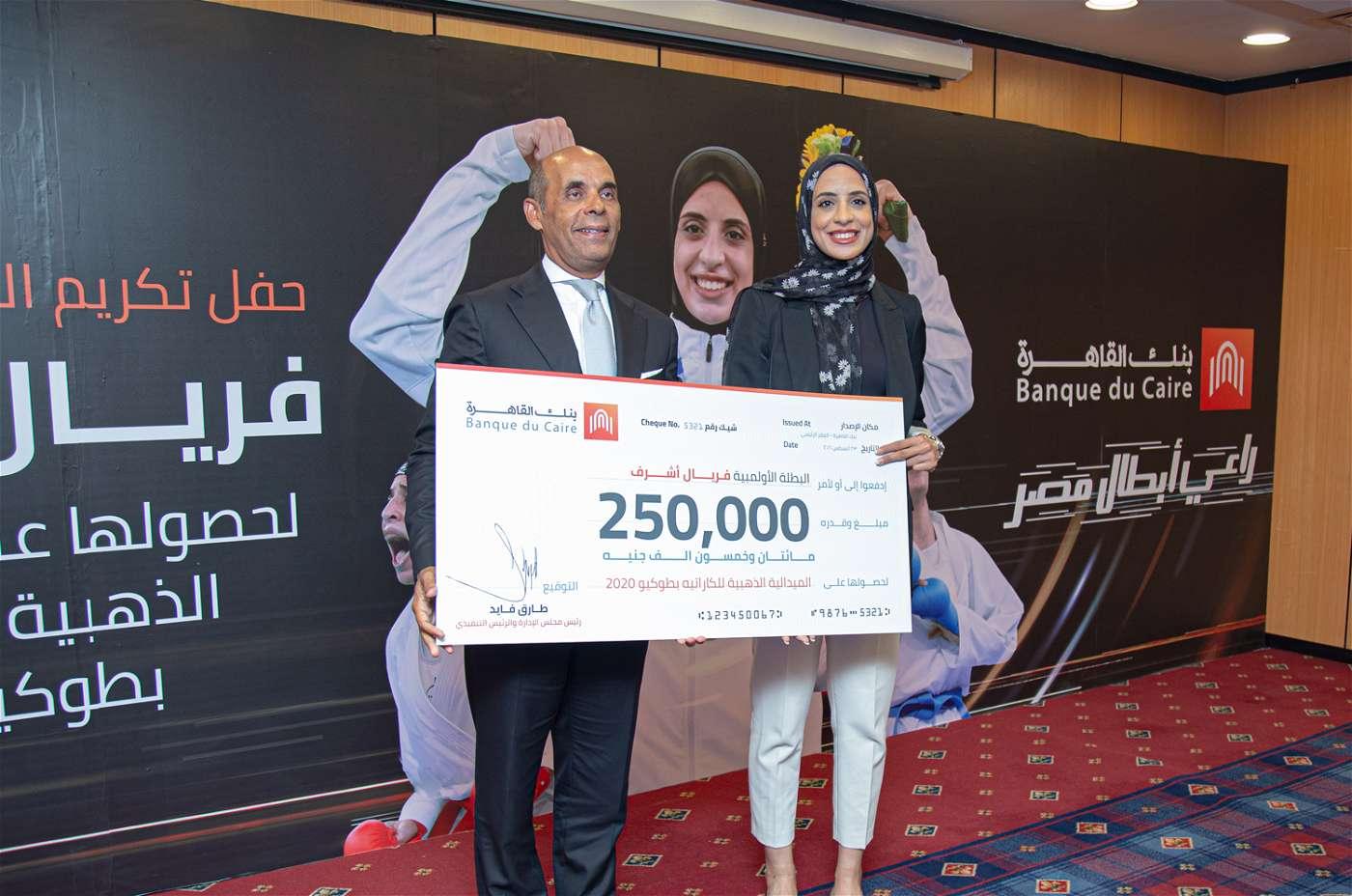 بنك القاهرة يكرم بطلة مصر فى الكاراتيه فريال أشرف