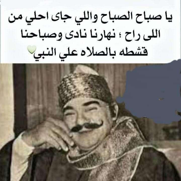 يا صباح الصباح واللي جاي أحلى من اللي راح.. نهاركم نادي