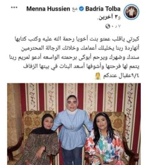 والله عيب بدرية طلبه تعمل كده في أخوها