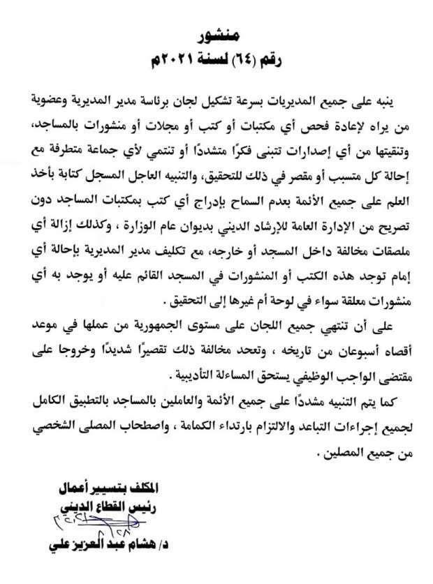 بعد ٧ سنوات في الوزارة: وزير الاوقاف بيطهر مكتبات المساجد من كتب المتطرفين