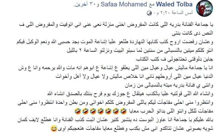 رسائل نارية بين بدرية طلبة وشقيقها : كتبت كتاب بنتي وإعتبرتني مش عايش