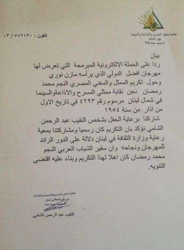 نقابة الممثلين اللبنانية تصفع أعداء محمد رمضان بـ بيان ناري