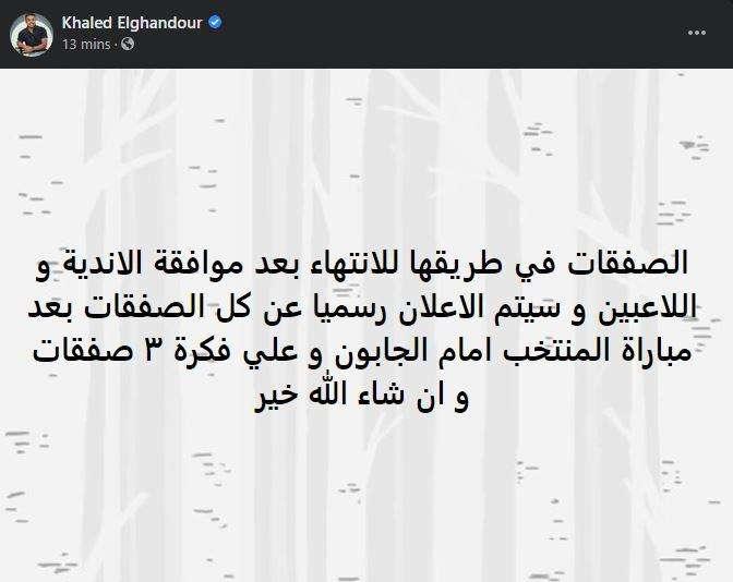 خالد الغندور بيفرح جمهور الزمالك: 3 صفقات نارية تمت