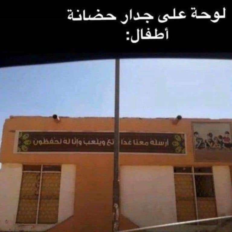 عيون السوشيال ميديا الساهرة رصدت حضانة تستغل آيات قرآنية.. شاهد