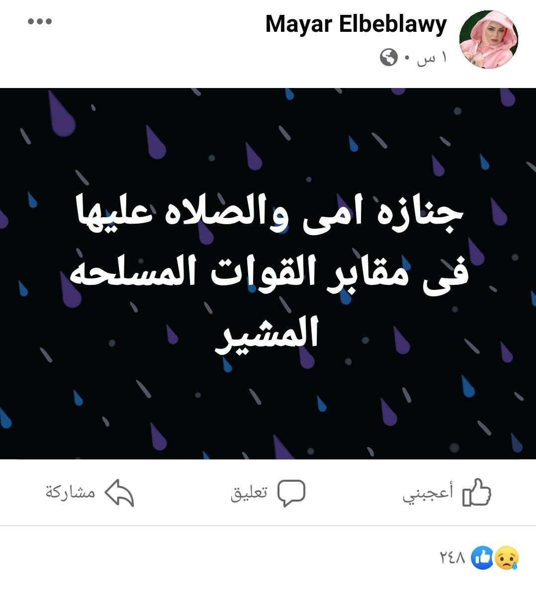 دفن والدة ميار الببلاوي في مقابر القوات المسلحة بمدينة نصر