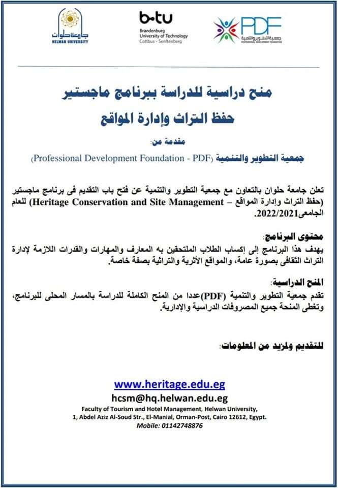 جامعة حلوان تعلن عن منح برنامج ماجستير حفظ التراث وإدارة المواقع