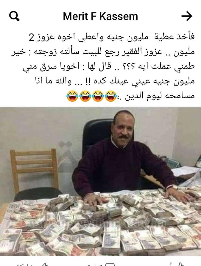 أخويا سرق مني مليون جنيه وأنا مش مسامحه.. بقلم ميريت قاسم