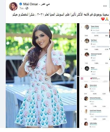 اتفرج - مي عمر بتقول للقمر قوم وانا اقعد مكانك : وسعي يا منة فضالي