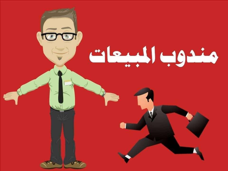 مطلوب مندوب مبيعات براتب مجزي: اتصل بالرقم دا فورًا