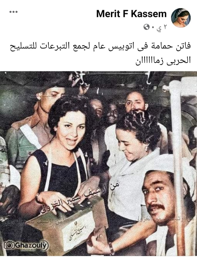صباح الخير يامصريين: فاتن حمامة تجمع التبرعات للقوات المسلحة