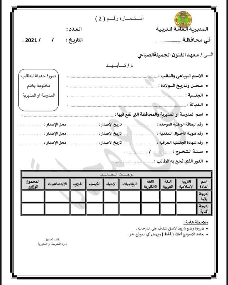 استمارة 2