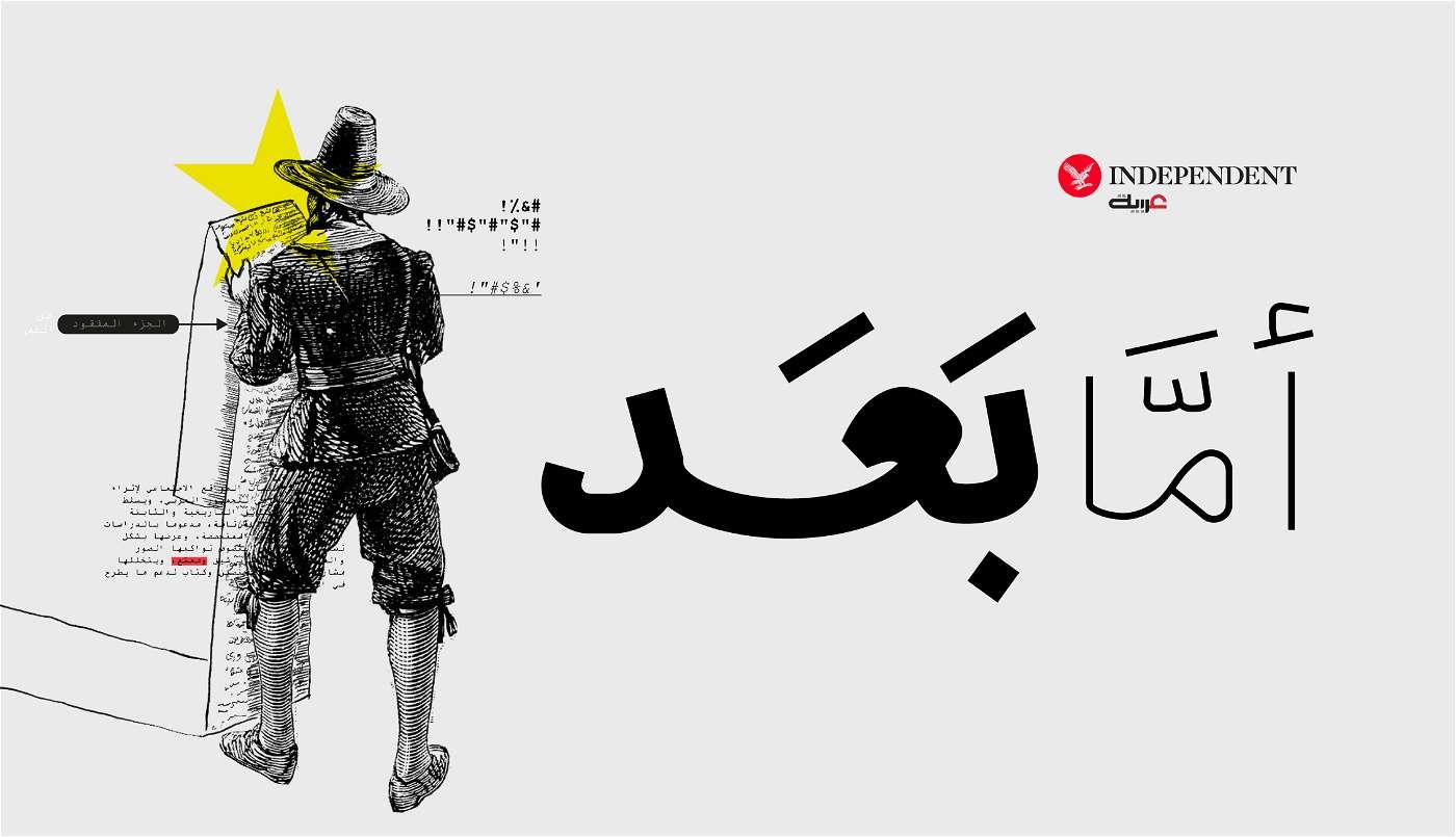 """كله يستعد .. اندبندنت عربية تقدم لكم سلسلة """" أمّا بعد """""""