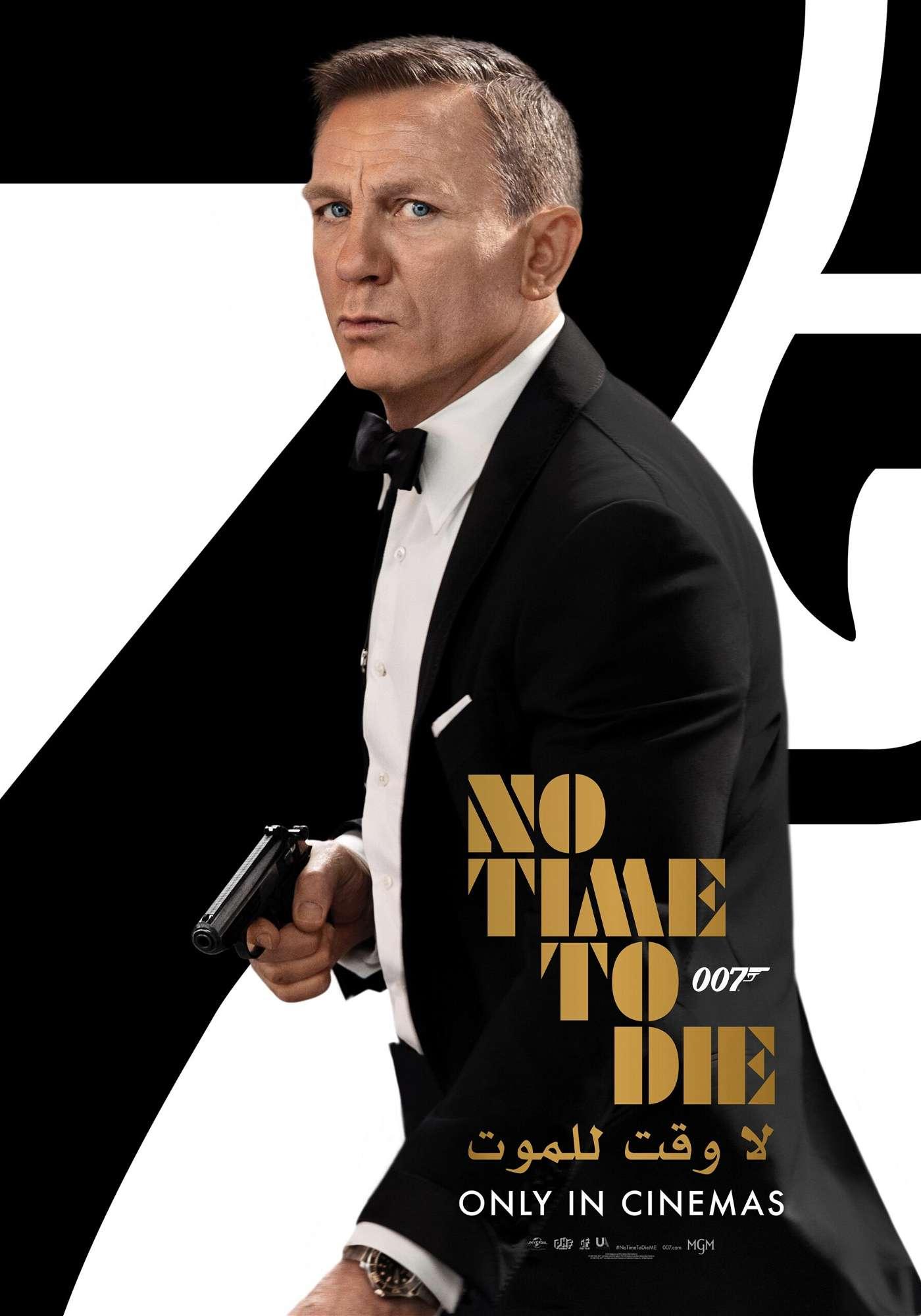 فيلم NO TIME TO DIE يعرض في دور سينما الشرق الأوسط من 30 سبتمبر