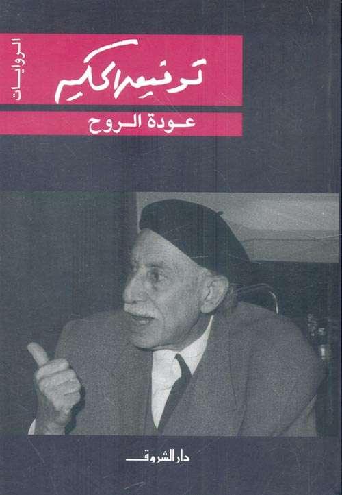 الرواية التي عشقها جمال عبد الناصر : مصدر إلهام ثورة 1952