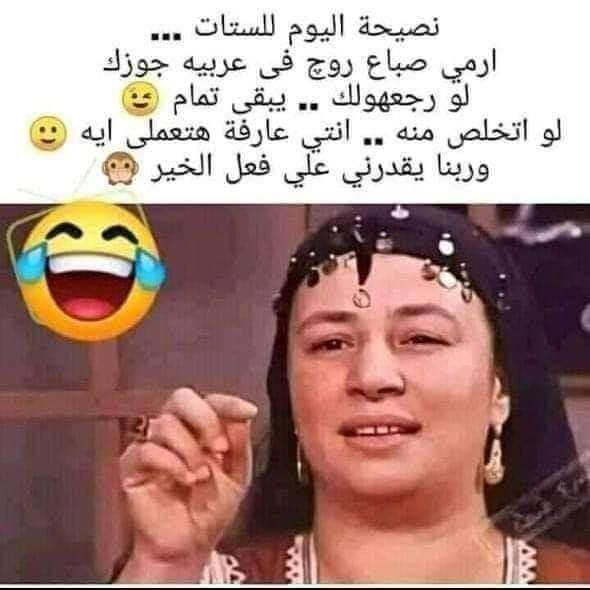 نصيحة اليوم للستات: ارمي صوباع الروج في عربية جوزك
