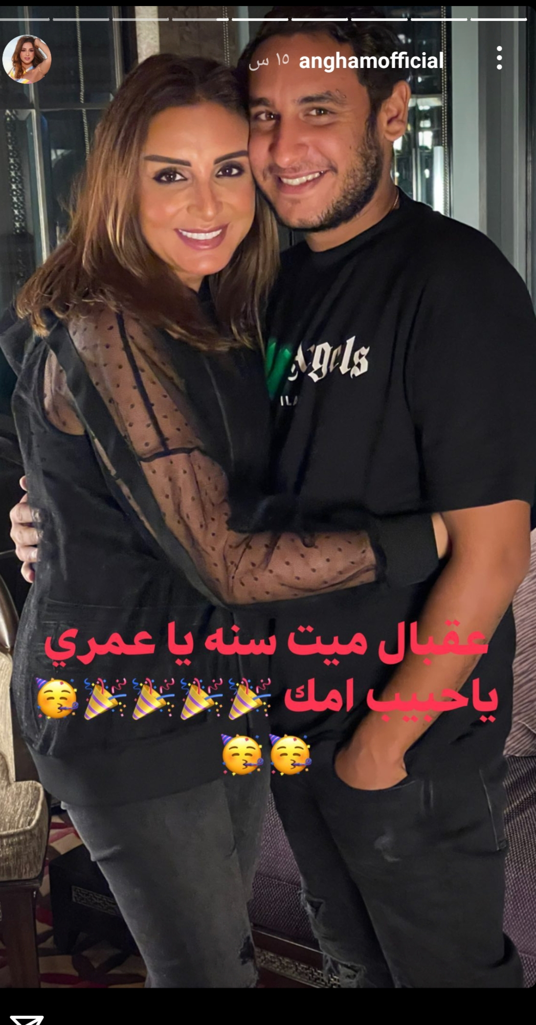 """""""يارب احفظ عمري وروحى"""".. انغام تحتفل بعيد ميلاد ابنها عمر"""