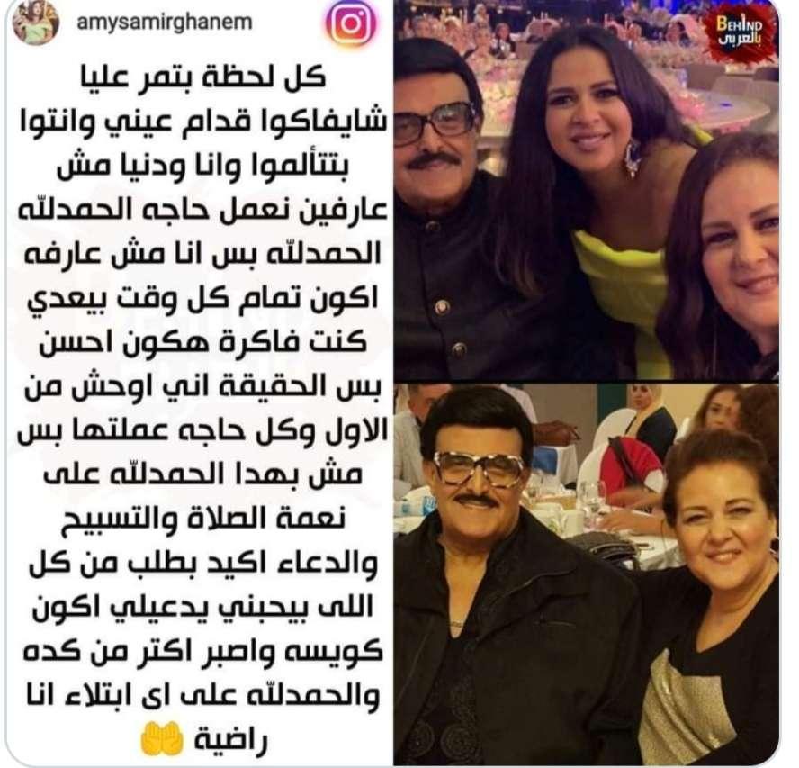أصبحت اسوأ من الاول .. ايمي سمير غانم توجه رسالة لوالديها