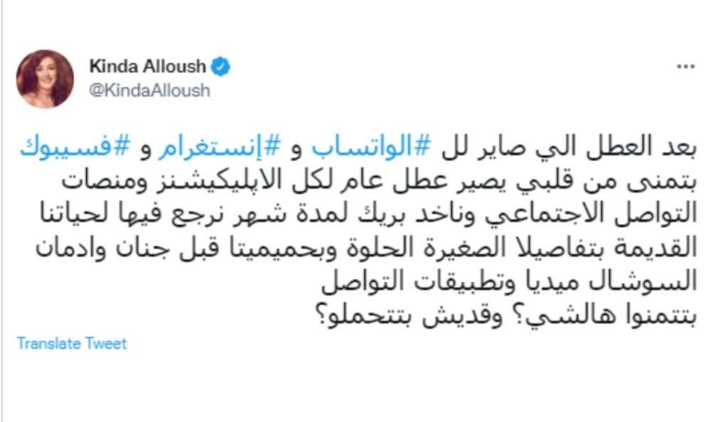 بتمني يصير عطل عام.. كندة علوش تعلق علي توقف مواقع التواصل الاجتماعي
