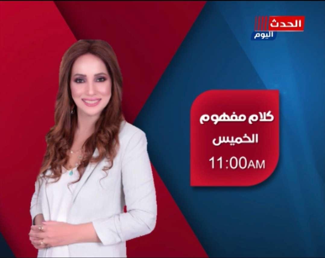 """نادية صبرة تنضم لقناة الحدث اليوم وتقدم البرنامج الصباحي """"كلام مفهوم"""""""
