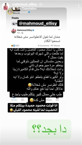 مشادة كلامية بين محمود الليثي وبلوجر مصرية:إحنا بننفع الناس وأنتوا لأ