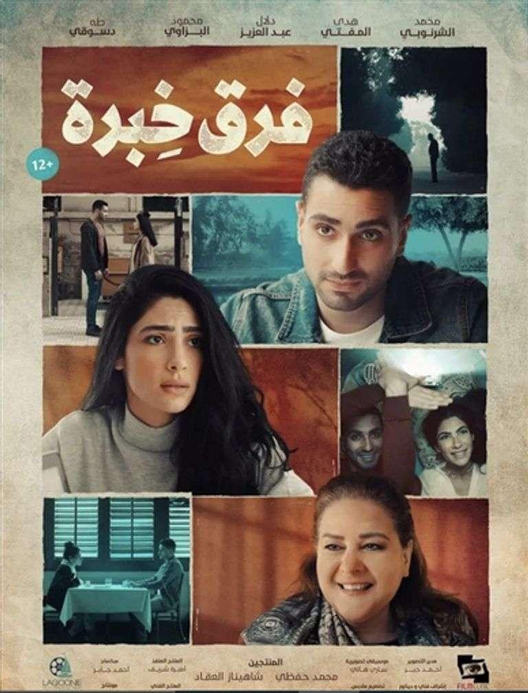 دلال عبدالعزيز.. أول ظهور على أفيشات السينما بعد الرحيل