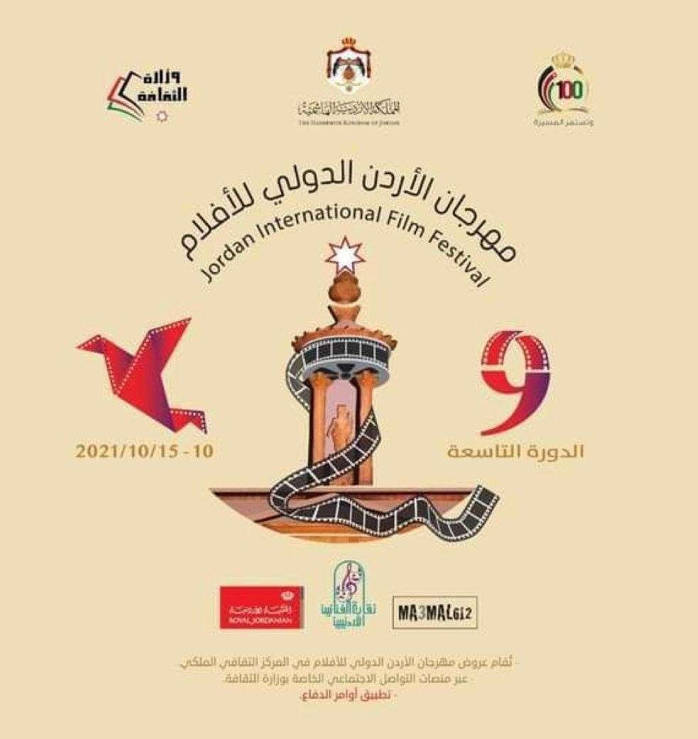استعدادات مكثفة لانطلاق الدورة التاسعة لمهرجان الأردن الدولي للفيلم