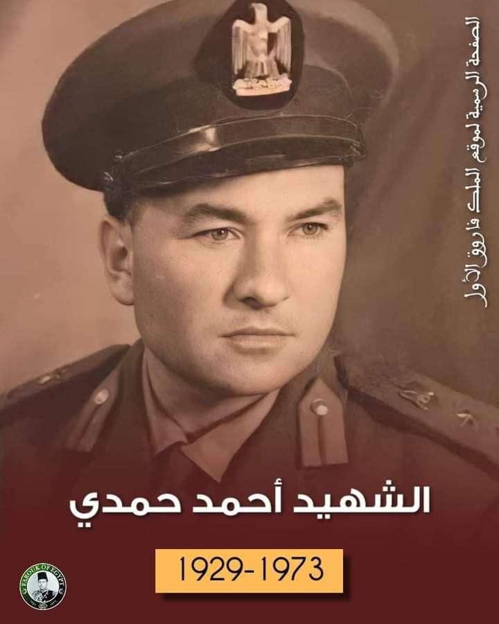 هذا هو الشهيد أحمد حمدي اللي سمينا أول نفق باسمه