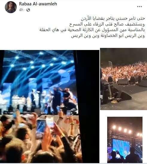 إخوان الأردن عاملين غاغة ضد حفل تامر حسني : موتو بغيظكم