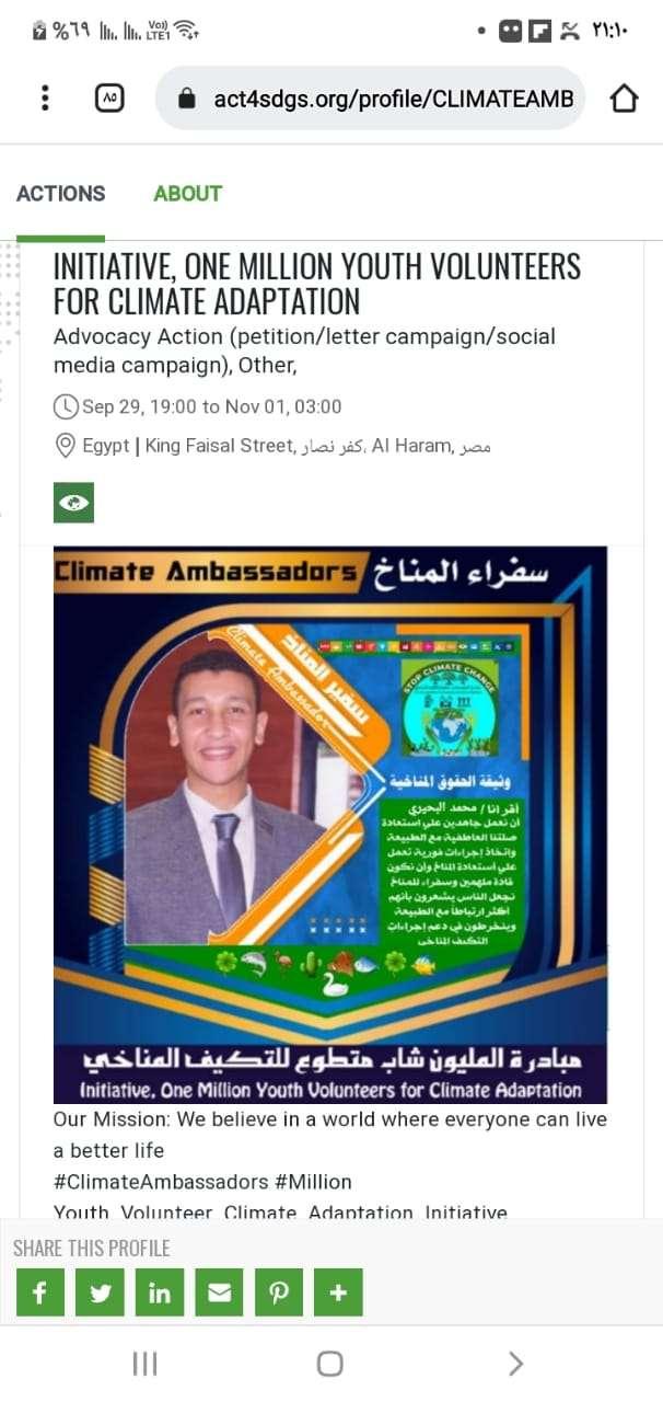 إهتمام كبير من الأمم المتحدة بمبادرة المليون شاب مصري للمناخ