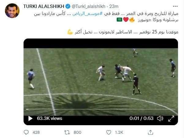 كأس مارادونا يجمع برشلونة وبوكا جونيورز في موسم الرياض